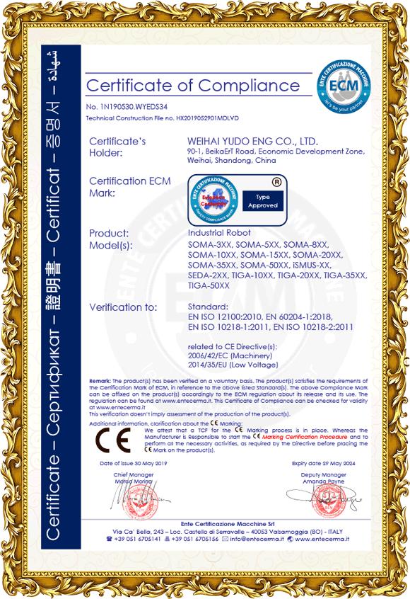 CE认证证书 190617